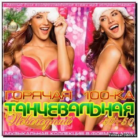 Горячая Танцевальная 100-КА Новогодний 50+50 (2012)