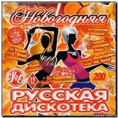 Новогодняя Русская Дискотека (2012)