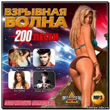 Взрывная волна 200 песен (2012)