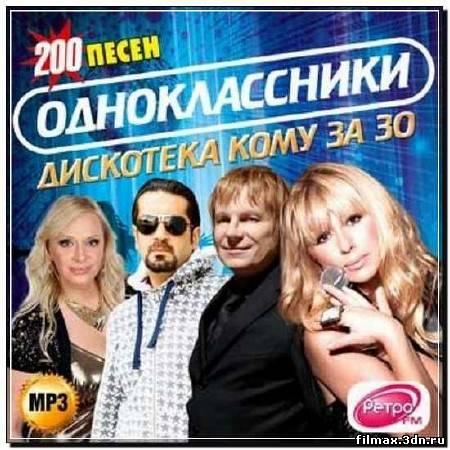 Одноклассники. Дискотека кому за 30 (2012)