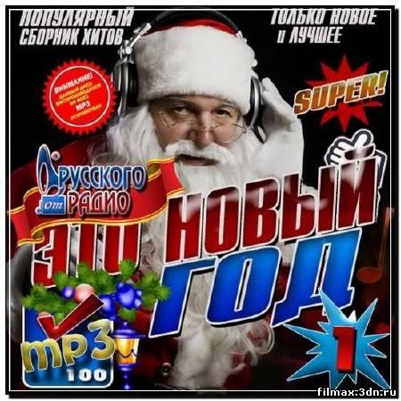 Это Новый год. От Русского радио (2012)