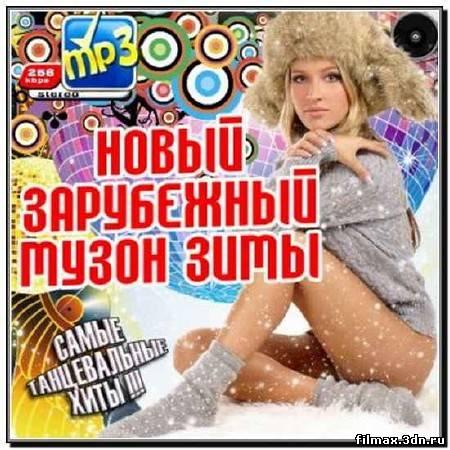 Новый Зарубежный Музон Зимы (2012)