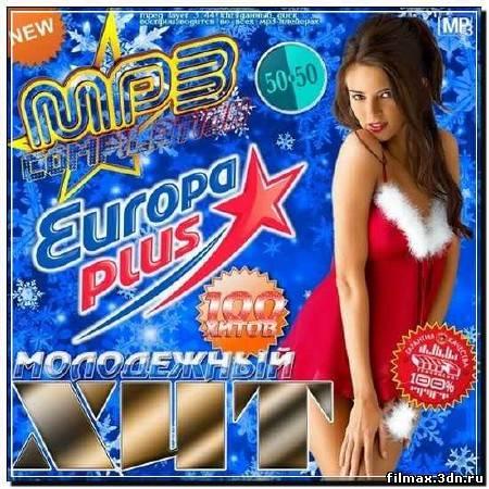 Молодёжный хит Europa Plus 50/50 (2012)