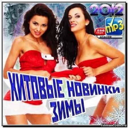 Хитовые Новинки Зимы (2012)