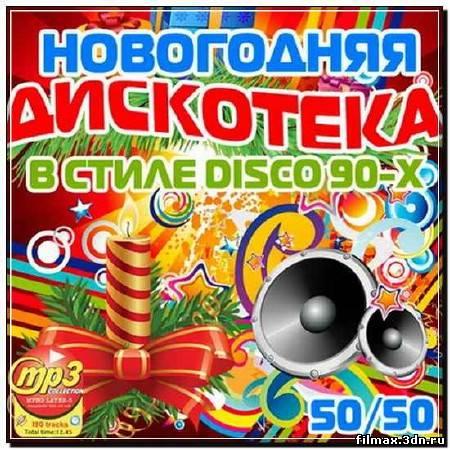 Новогодняя Дискотека В Стиле Disco 90-Х 50/50 (2012)
