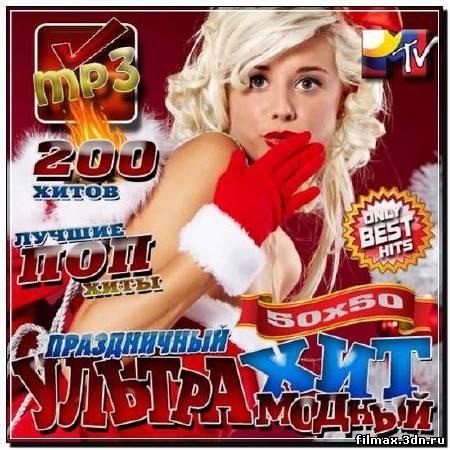 Праздничный ультрамодный хит (2012)