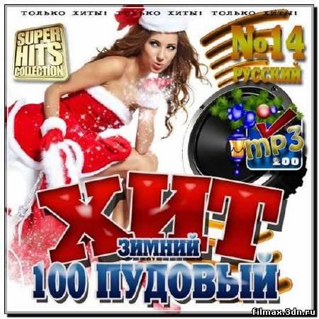 100 пудовый зимний хит №14 (2012)