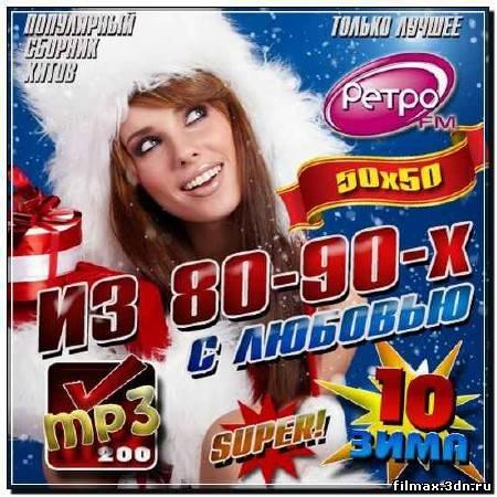 Из 80-90-х с любовью 10 (2012)