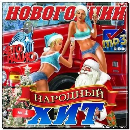 Авторадио. Новогодний народный хит №1 (2012)