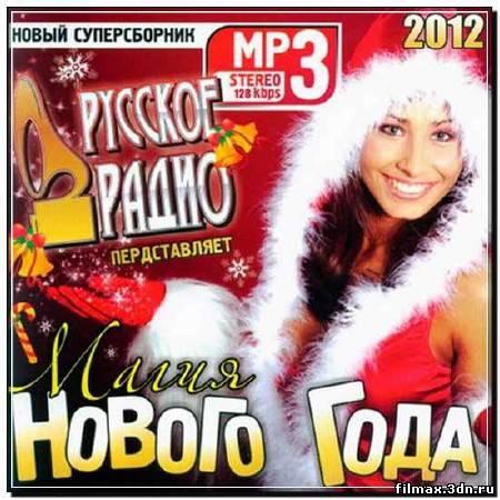 Русское Радио Представляет: Магия Нового Года (2012)