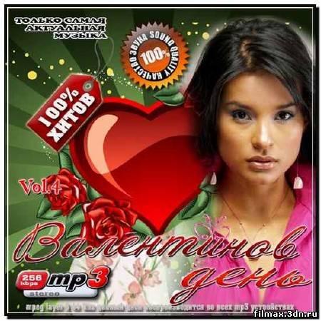 Валентинов день Vol 4 (2013)
