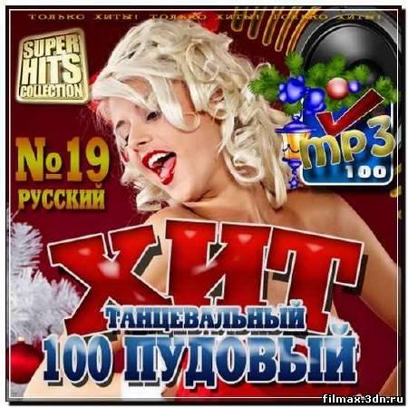 100 Пудовый танцевальный хит №19 (2012)