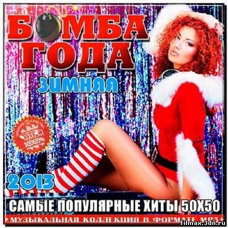 Бомба Года Зимняя - Самые популярные хиты 50X50 (2013)