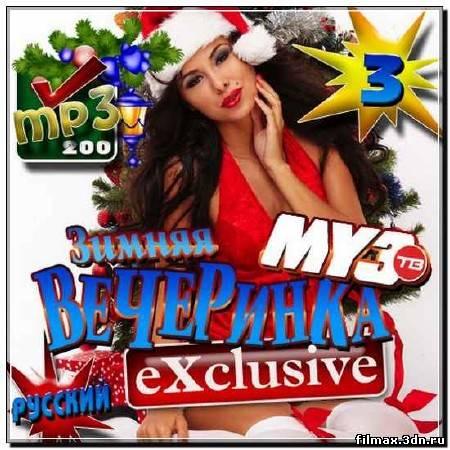 Зимняя вечеринка МузТВ Exclusive 3 (2012)