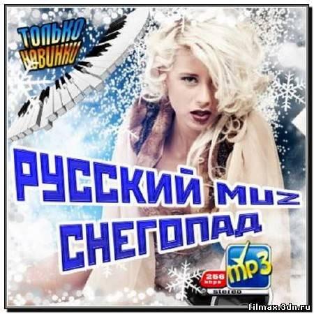Русский Muz Снегопад (2013)
