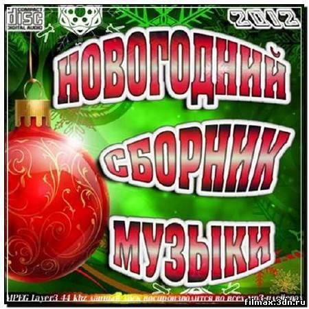 Новогодний сборник музыки (2012)
