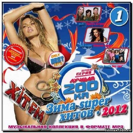 Лучшая 200ка: Зима super хитов 1 (2012)