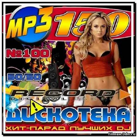 Хит-парад лучших DJ №100 (2013)