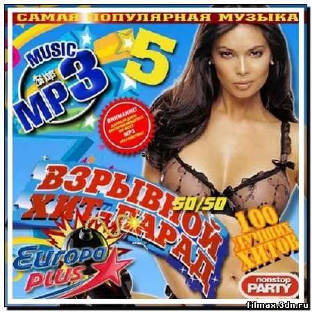 Европа Плюс. Взрывной хит-парад 5 (2013)