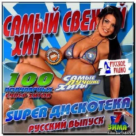 Самый свежий хит. Super дискотека №7 (2013)