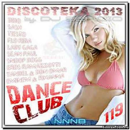 Дискотека 2013 Dance Club Vol. 119 (2013)