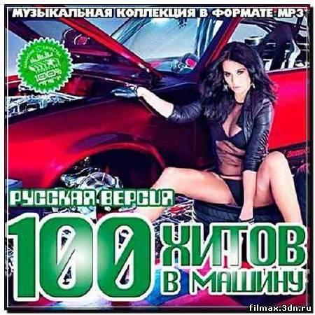 100 Хитов в Машину (2013)