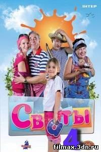 Свати 4  (3 серія из 16) (2010)