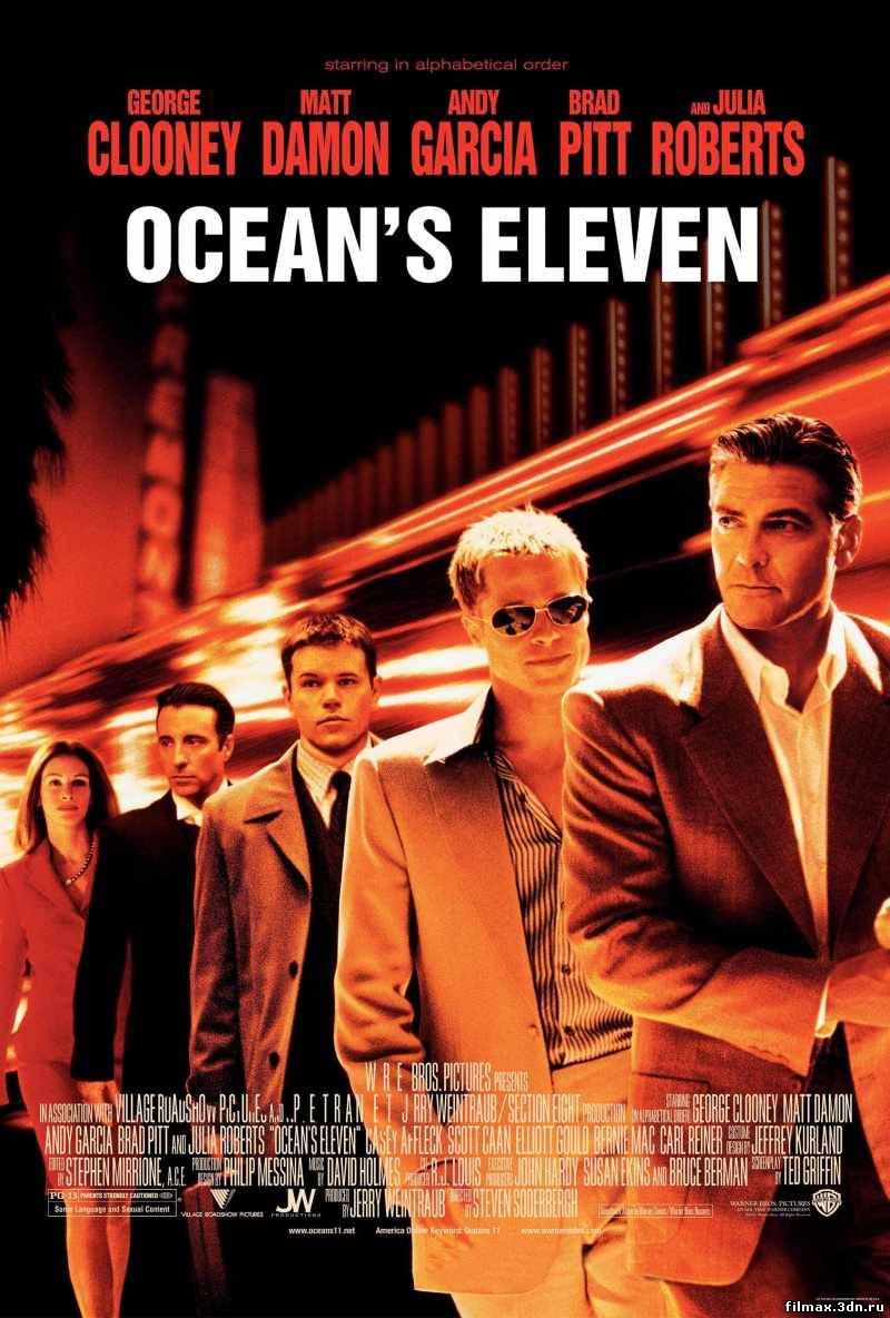Одинадцять друзів Оушена (2001) Дивитись фільм онлайн