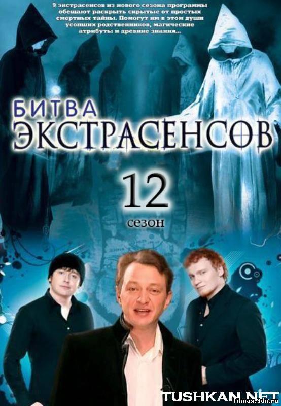 Битва екстрасенсів 12 сезон (2011) Дивитися онлайн (13 випуск)