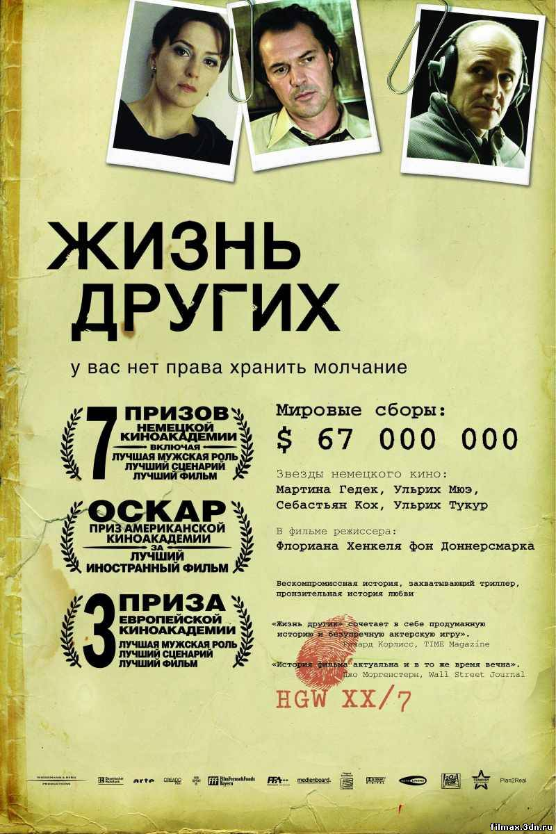 Життя інших (2007) дивитися фільм онлайн
