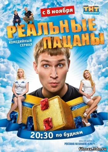 РЕАЛЬНІ ПАЦАНИ 67 серія (3 сезон 16 СЕРІЯ)