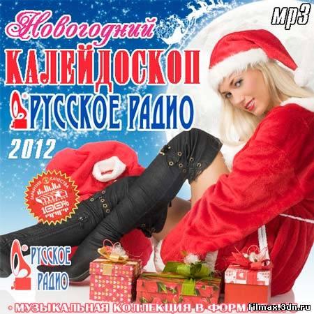 (Pop) VA - Новорічний Калейдоскоп Русского Радио (2011 - Збірник - 256 kbps)