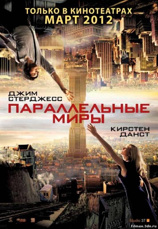 Паралельні світи (2012) Дивитись фільм онлайн