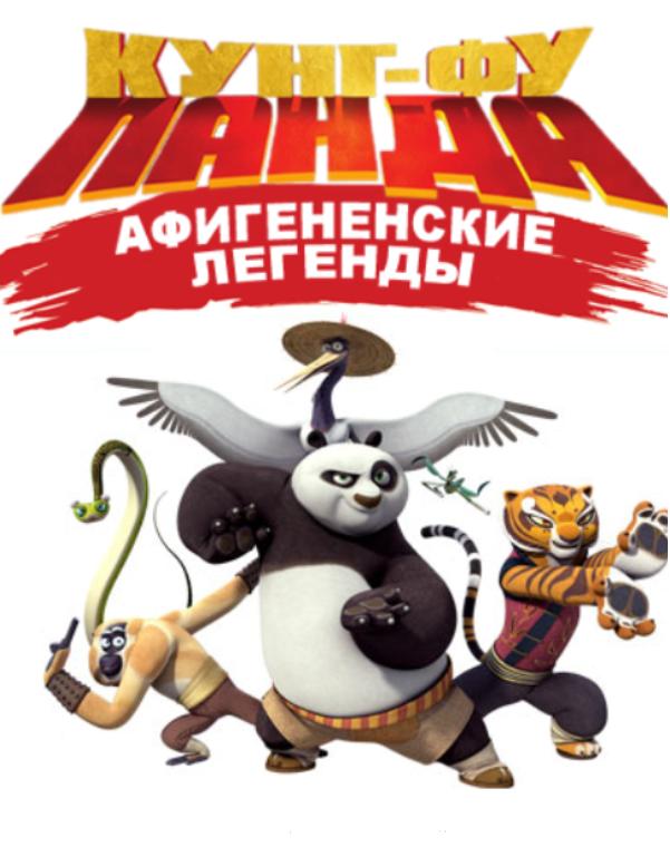 Кунг-Фу Панда: Афігененскіе Легенди (2011) Дивитись мультик онлайн (4 серія)