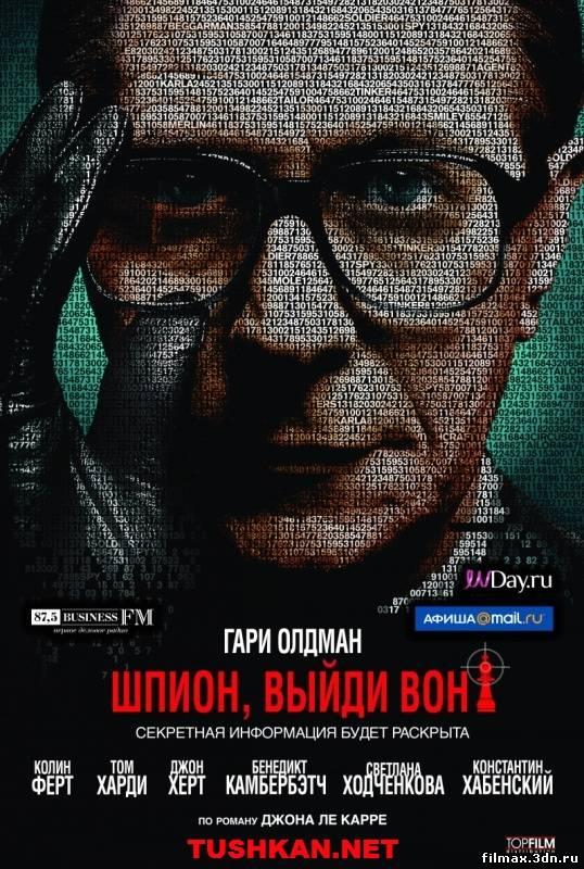 Шпигун, вийди геть! (2011) Дивитись фільм онлайн