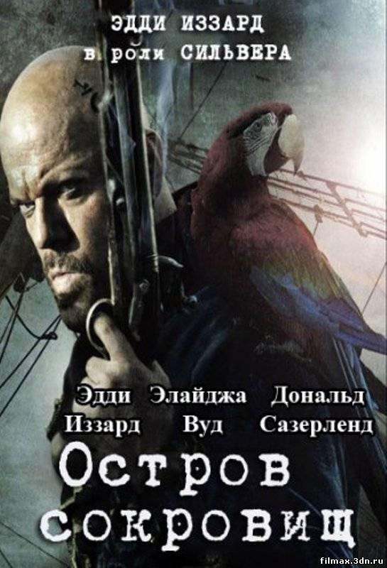 Острів скарбів (2012) Дивитись фільм онлайн