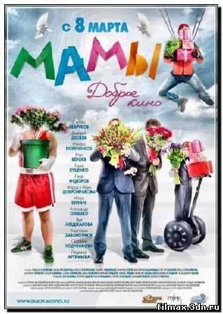 Мамы (2012) DVDRip