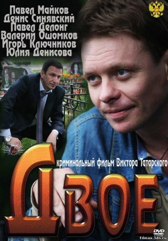 Двоє (2011) Дивитись фільм онлайн