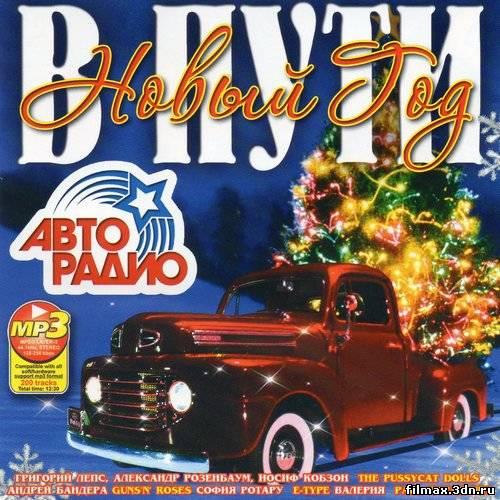 [Pop] VA - Новий Рік у дорозі з Авторадіо [2011 | MP3 | 128 кб / с | Збірник]