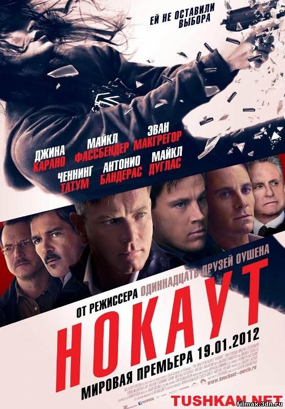 Нокаут (2012) Дивитись фільм онлайн
