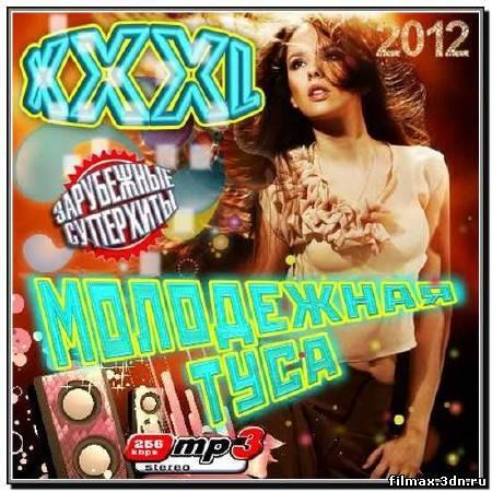 XXXL Молодежная Туса. Зарубежный (2012)