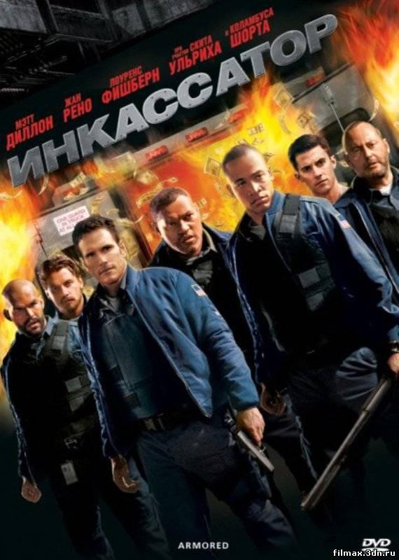 Інкасатор (2009) Дивитись фільм онлайн