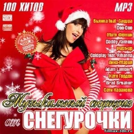 [Pop, Dance] VA - Музичний Сюрприз від Снігуроньки [2011 | MP3 | 256 кб / с | Збірник]