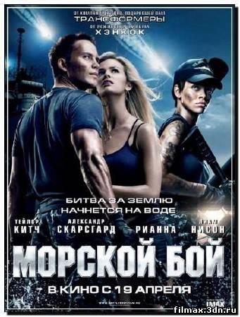 Морской бой / Battleship (2012) CAMRip