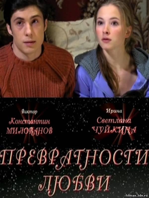 Мінливості любові (2011) Дивитись фільм онлайн