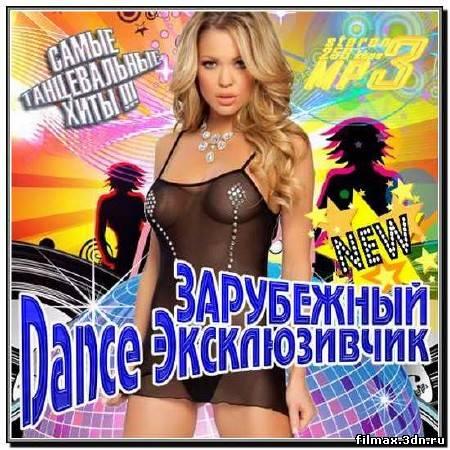 Зарубежный Dance Эксклюзивчик (2012)