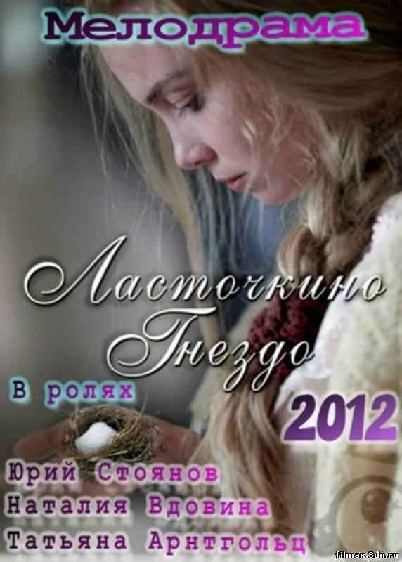 Ластівчине гніздо (2012) Дивитись серіал онлайн