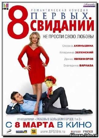 8 первых свиданий (2012) DVDRip