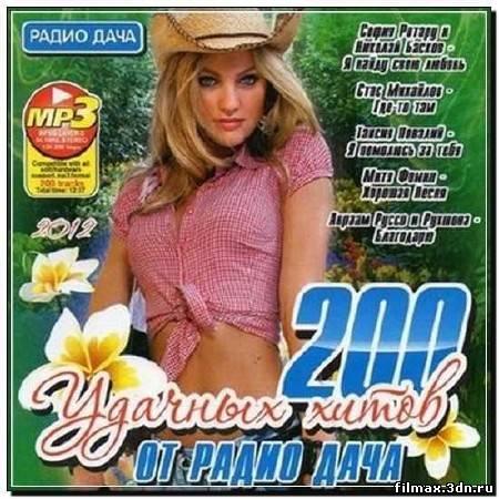 200 Удачных Хитов Радио Дача (2012)