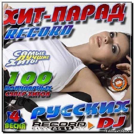 Хит-парад русских DJ 4 (2012)